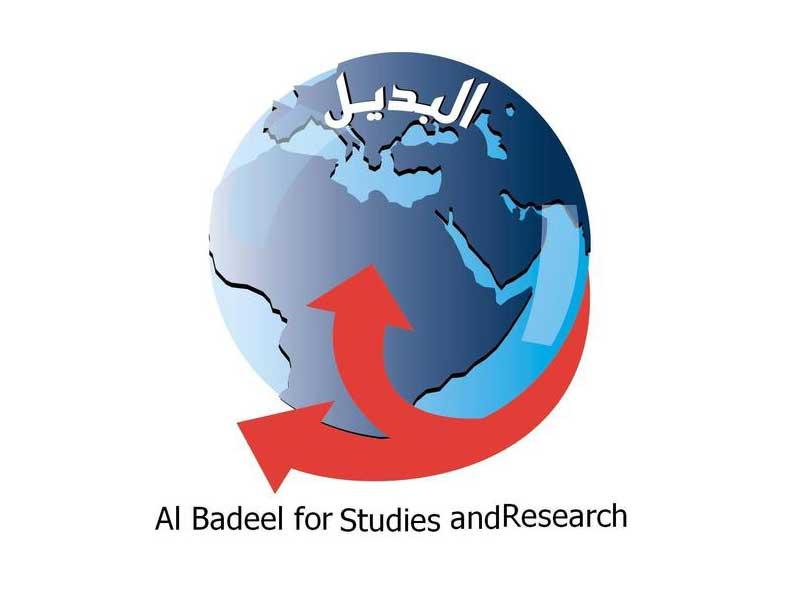 مركز البديل للدراسات والابحاث