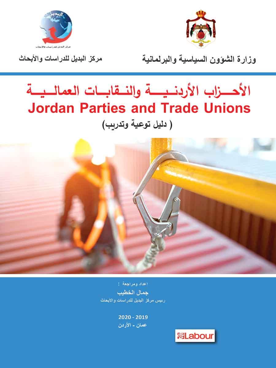 الاحزاب الاردينة والنقابات العمالية